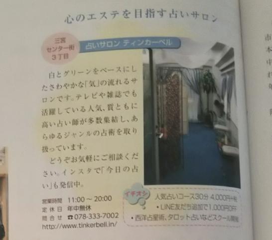 月刊KOBEグーの該当ページ