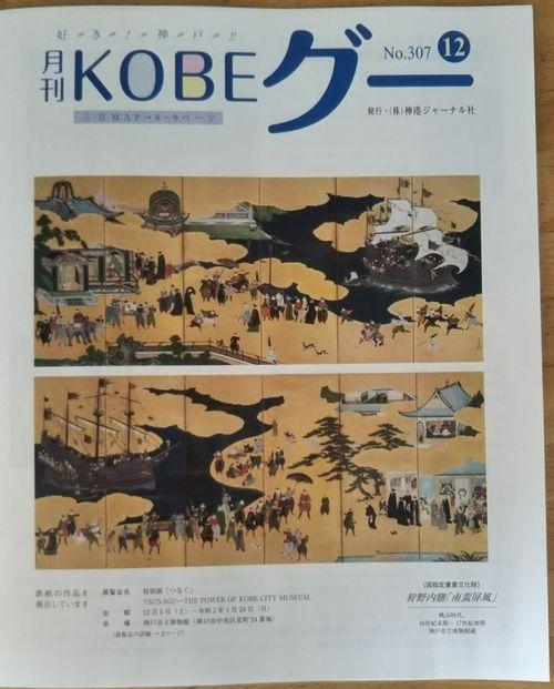 月刊KOBEグー12月号