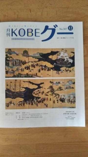 月刊KOBEグー