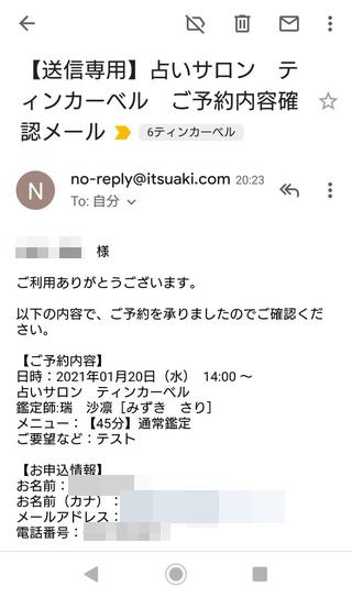 予約完了メール